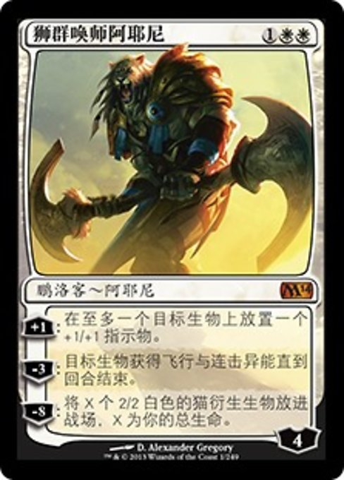 Ajani, Caller of the Pride (M14)