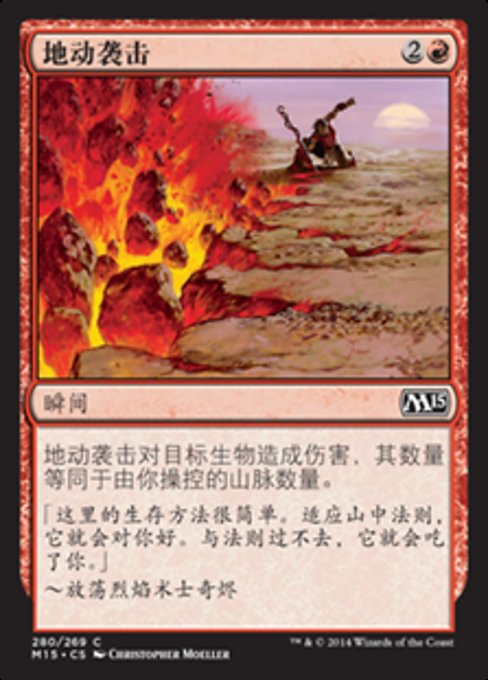 Seismic Strike (M15)