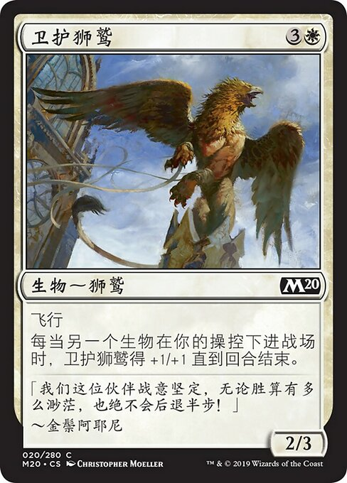 Griffin Protector (M20)