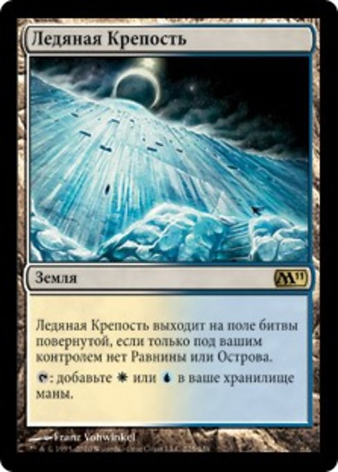 Glacial Fortress (M11)