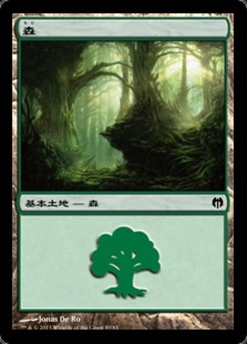 Forest (DDL)