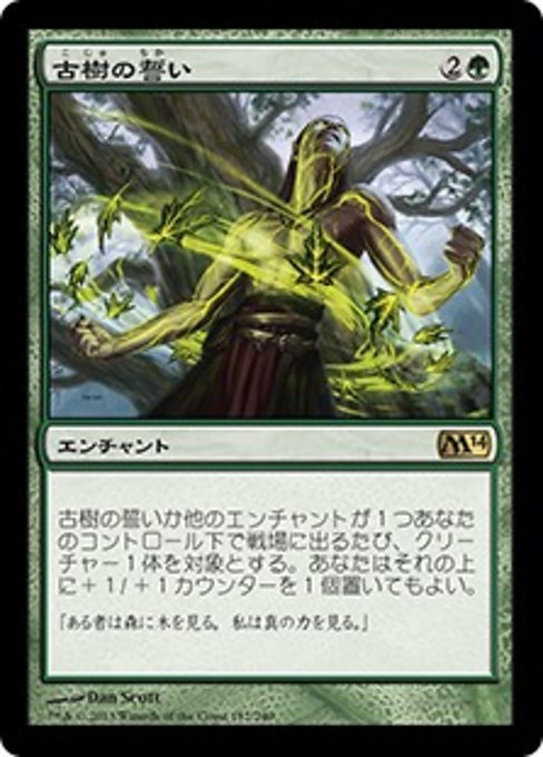 Oath of the Ancient Wood (M14)