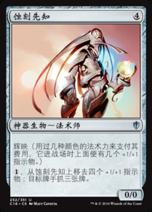 Etched Oracle (C16)