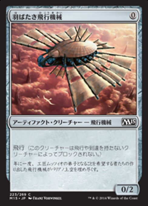 Ornithopter (M15)