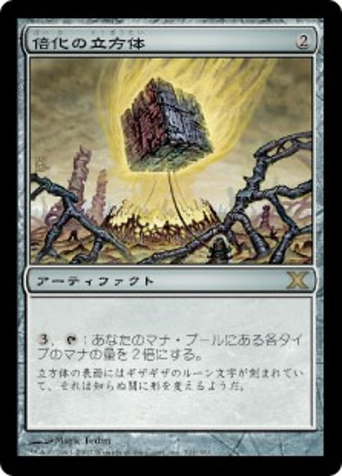 Doubling Cube (Japanese)