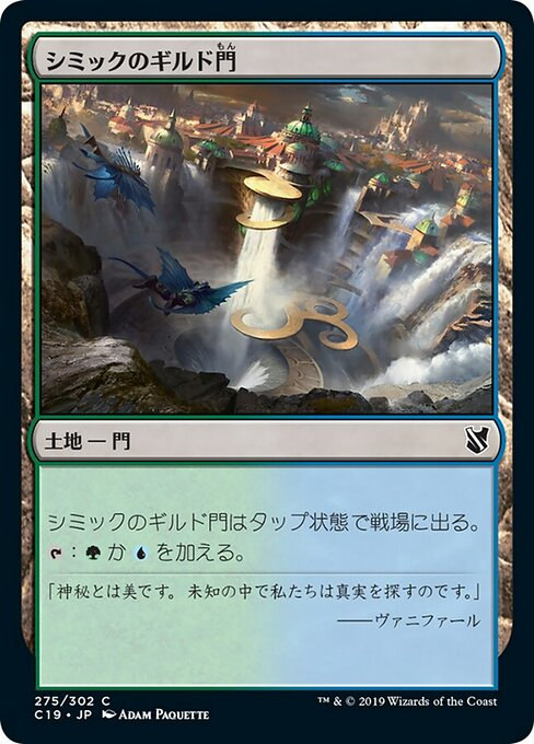 Simic Guildgate (C19)