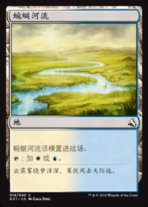 Meandering River (GS1)