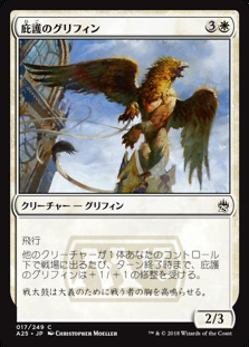 Griffin Protector (A25)