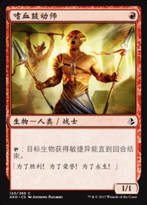 Bloodlust Inciter (AKH)