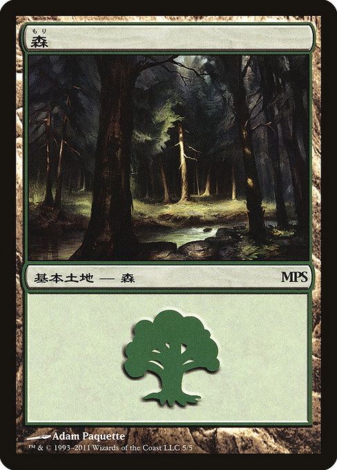 Forest (PMPS11)