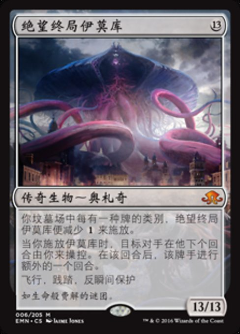 Emrakul, the Promised End (EMN)