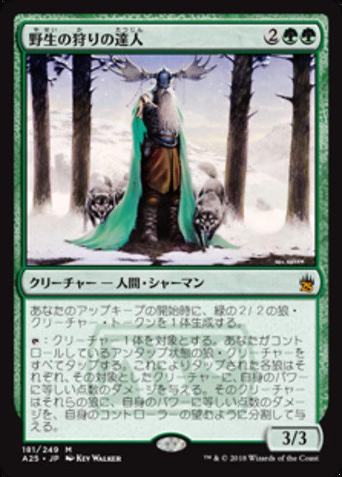 Master of the Wild Hunt (A25)