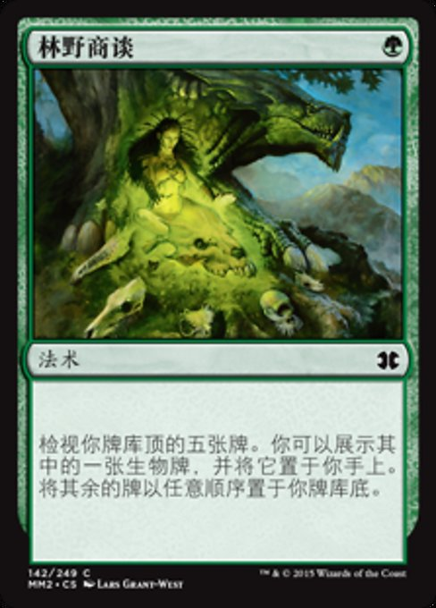Commune with Nature (MM2)