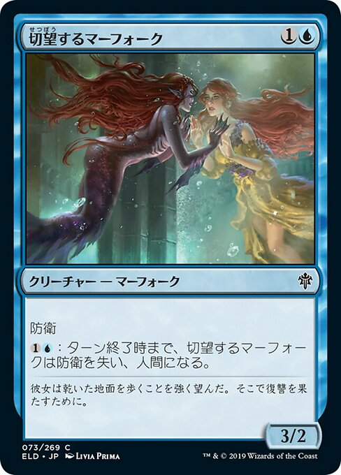 Wishful Merfolk (ELD)