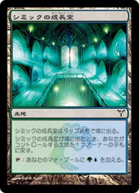 Simic Growth Chamber (DIS)