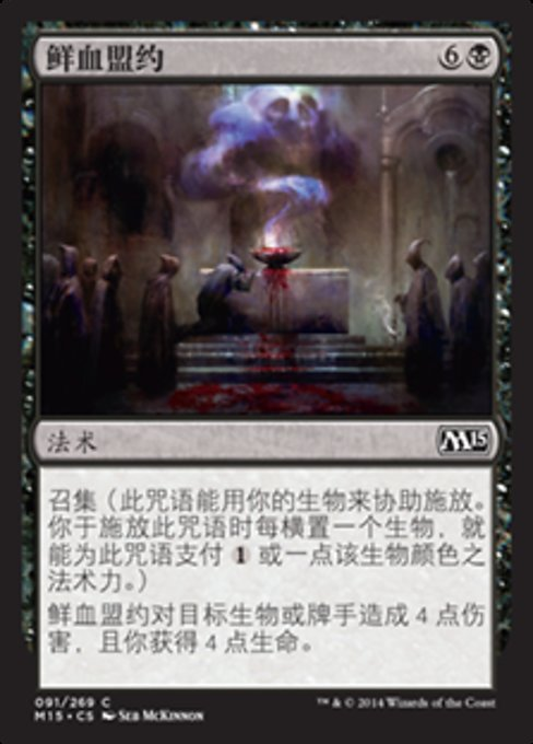 Covenant of Blood (M15)