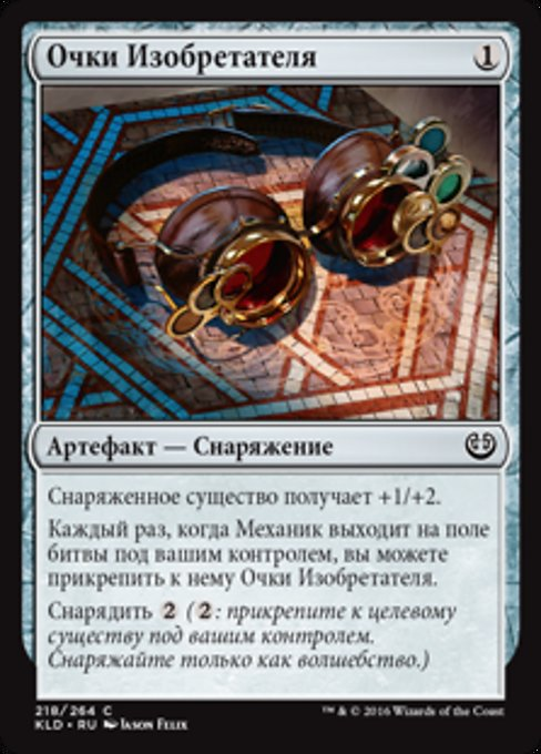 Inventor's Goggles (KLD)