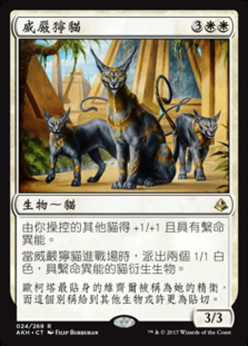 Regal Caracal (AKH)