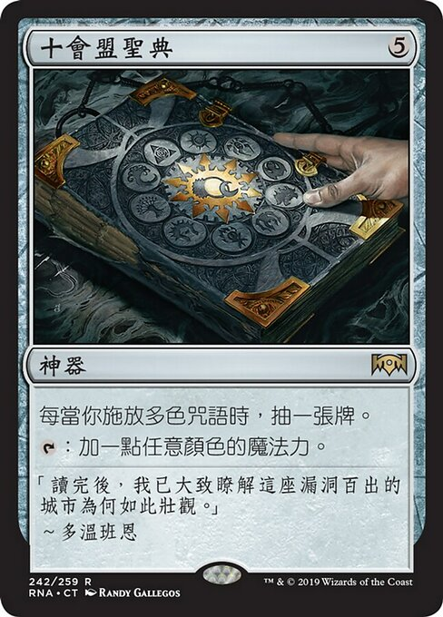 Tome of the Guildpact (RNA)
