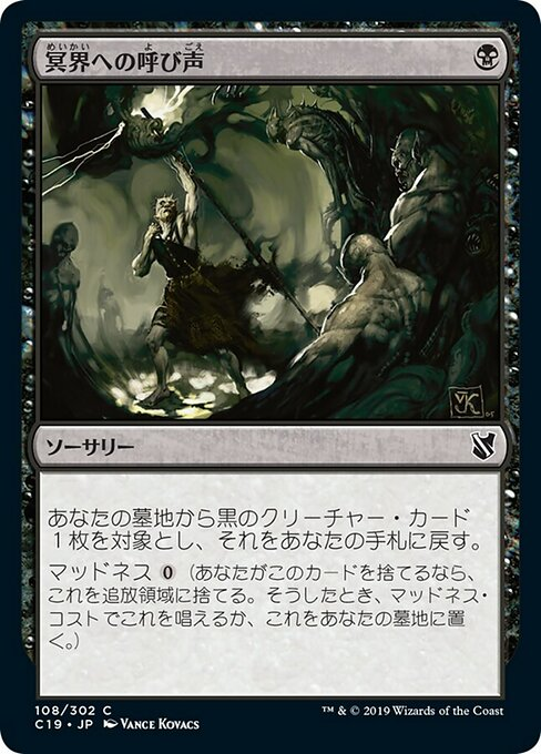 Call to the Netherworld (C19)