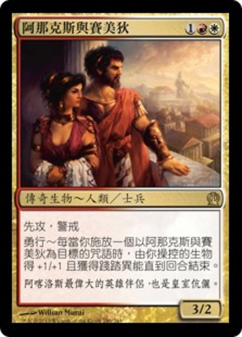 Anax and Cymede (THS)