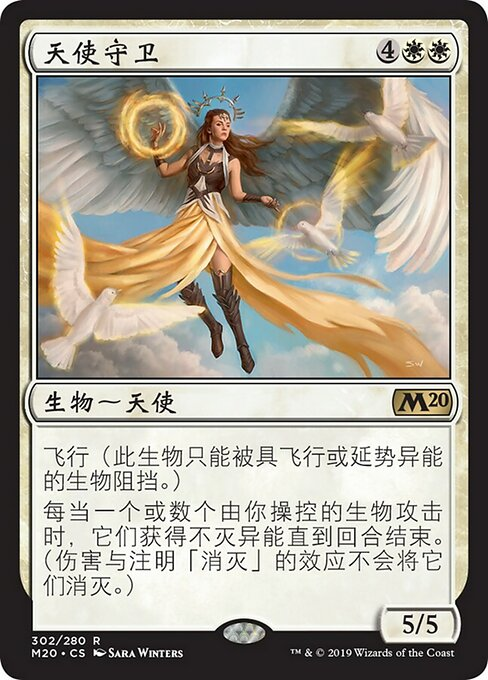 Angelic Guardian (M20)