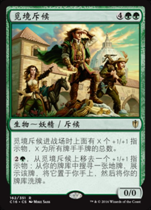 Realm Seekers (C16)