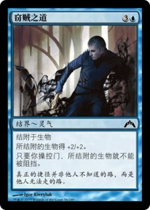 Way of the Thief (GTC)