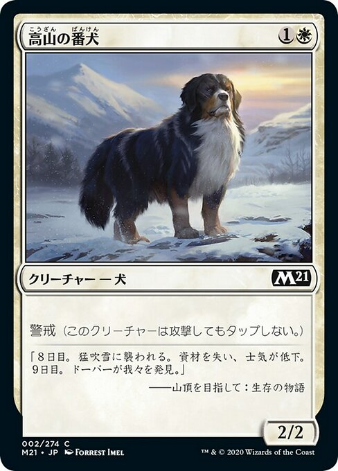 Alpine Watchdog (M21)