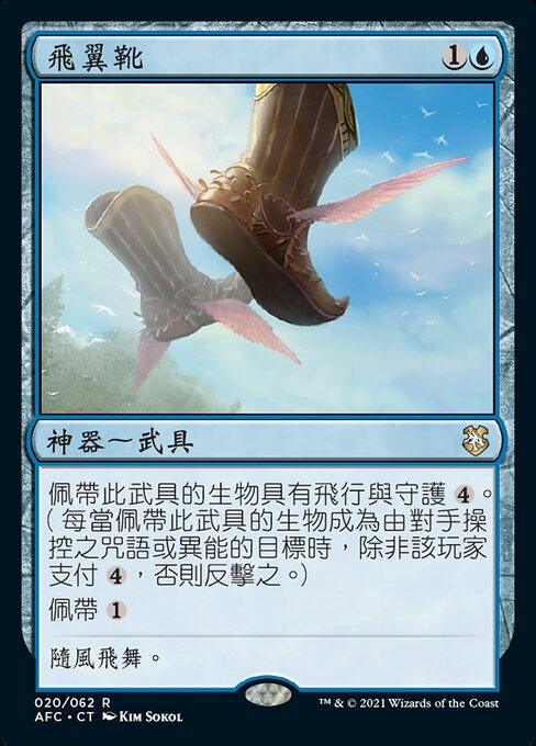 Winged Boots (AFC)