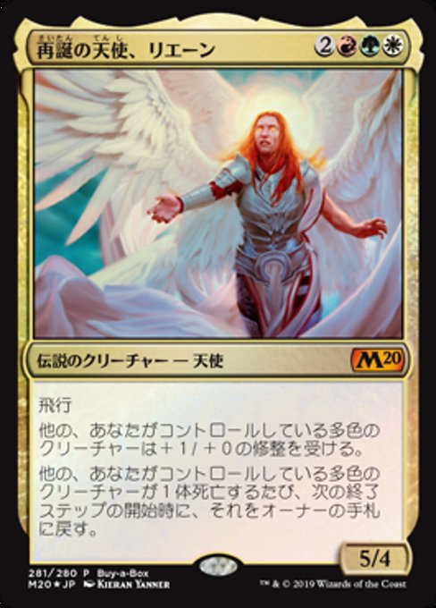 Rienne, Angel of Rebirth (M20)