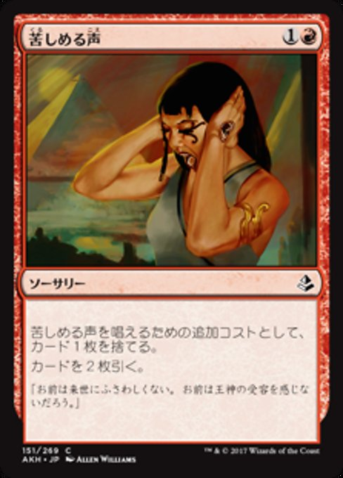 Tormenting Voice (AKH)