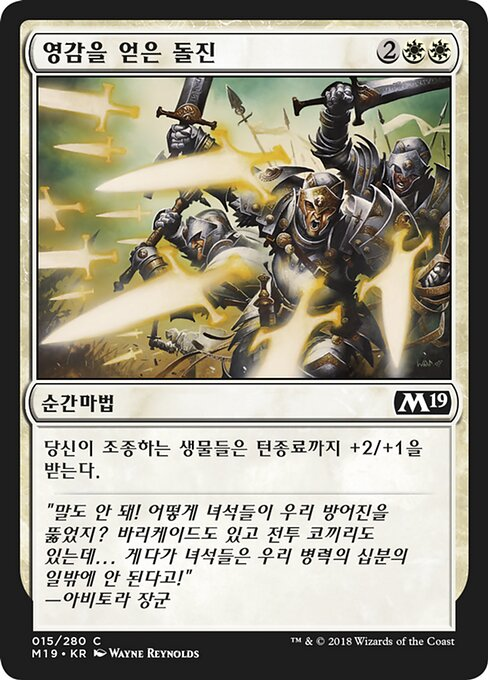 Inspired Charge (M19)