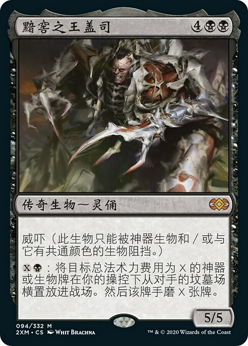 Geth, Lord of the Vault (2XM)