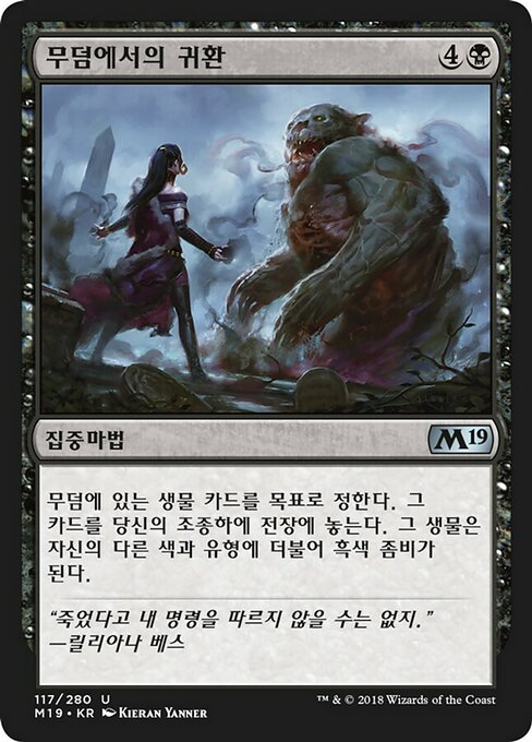 Rise from the Grave (M19)
