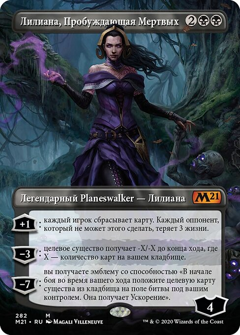 Liliana, Waker of the Dead (M21)