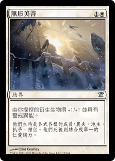 Intangible Virtue (ISD)