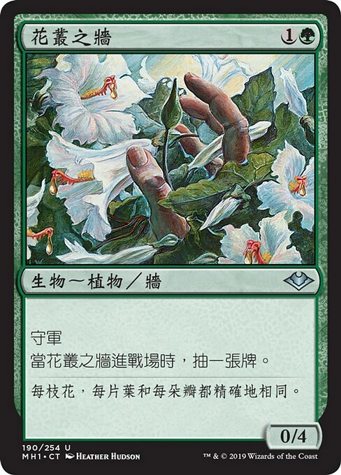 Wall of Blossoms (MH1)