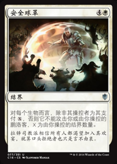 Sphere of Safety (C16)