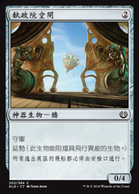 Consulate Skygate (KLD)