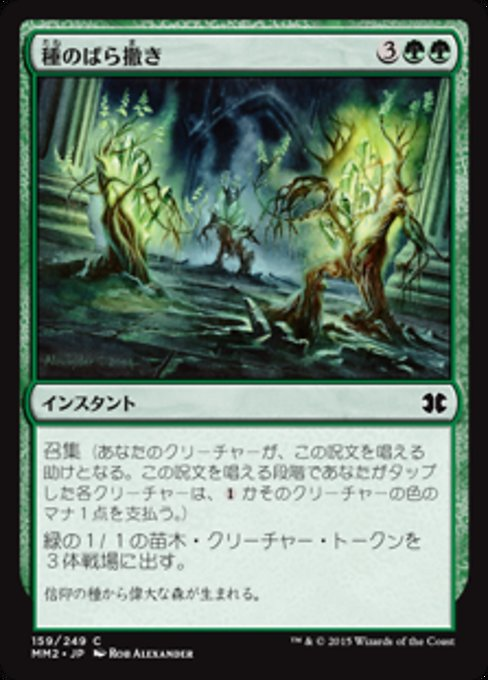 Scatter the Seeds (MM2)