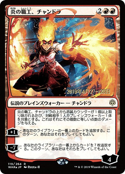 Chandra, Fire Artisan (PWAR)