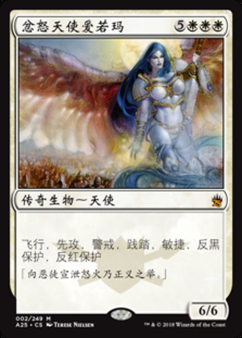 Akroma, Angel of Wrath (A25)