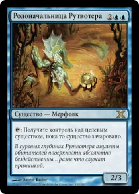 Rootwater Matriarch (10E)