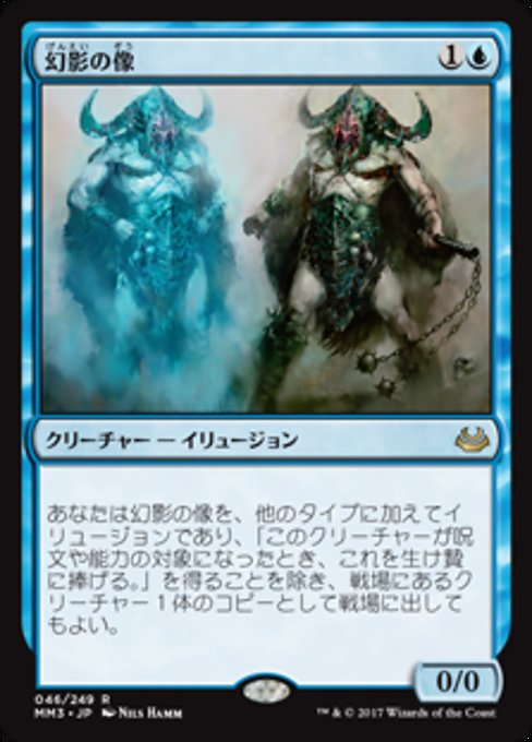 Phantasmal Image (MM3)