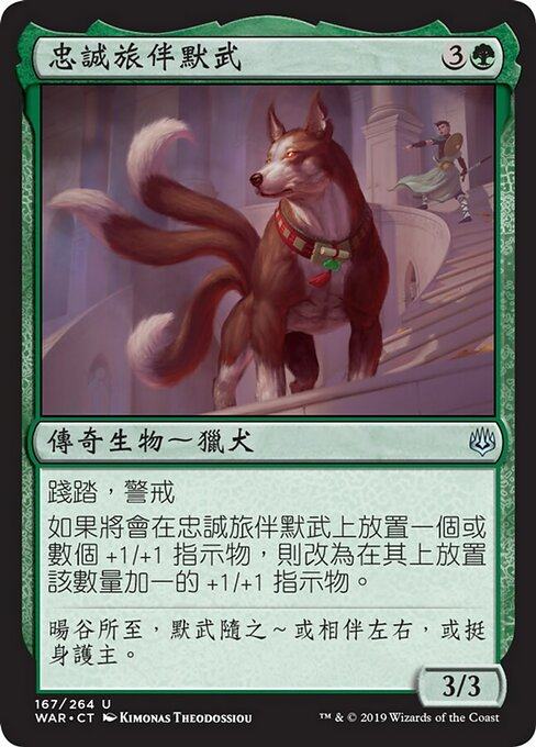 Mowu, Loyal Companion (WAR)