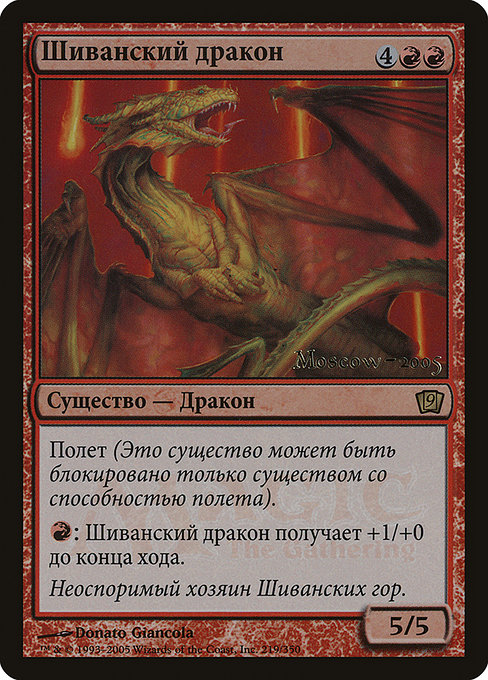 Shivan Dragon (PREL)