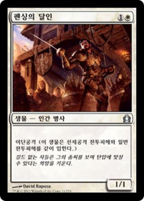 Fencing Ace (RTR)