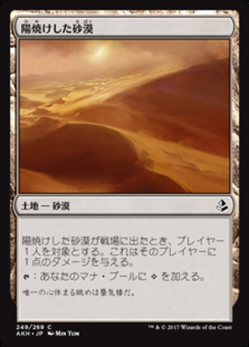 Sunscorched Desert (AKH)