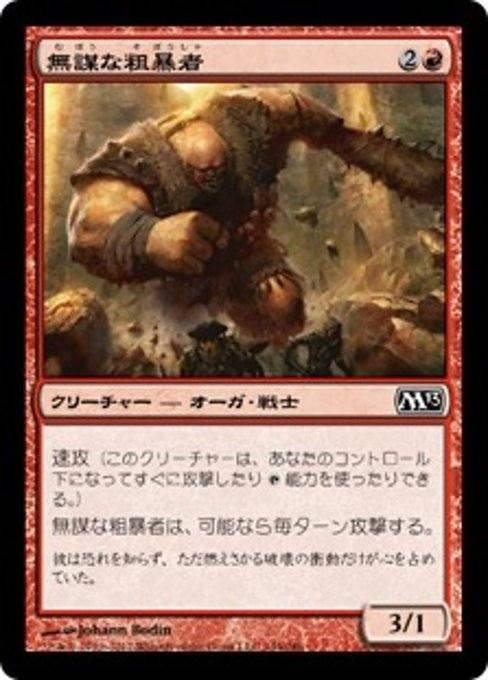 Reckless Brute (M13)